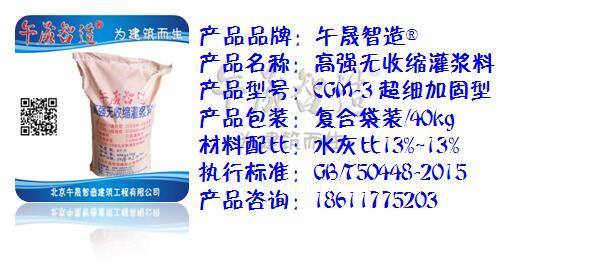 超细加固型<a href='http://www.sasos.net/Product/9451365231.html' target='_blank'>灌浆料</a>
