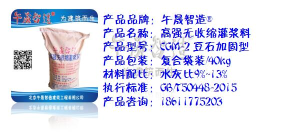 豆石加固型<a href='http://www.sasos.net/Product/9451365231.html' target='_blank'>灌浆料</a>