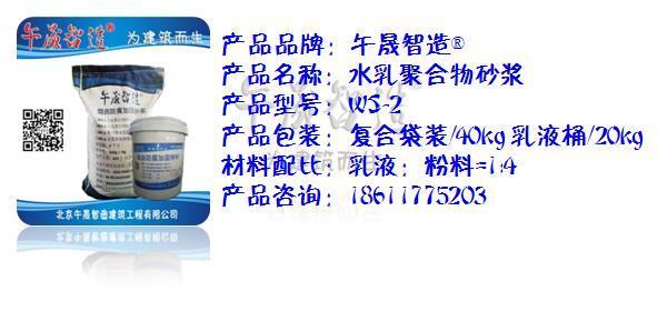 水乳聚合物砂浆