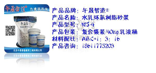 水乳环氧树脂砂浆