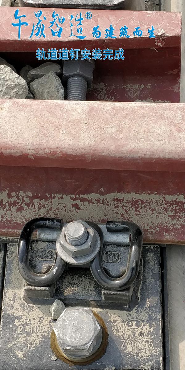 道钉锚固,轨枕道钉锚固,高铁道钉锚固,地铁道钉锚固,铁路道钉锚固,水泥基道钉锚固剂,午晟智造道钉锚固剂